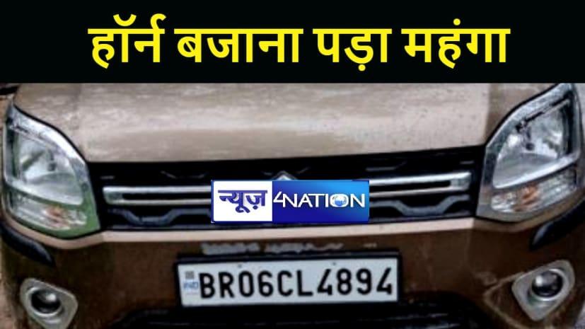 मोतिहारी : एसडीओ की गाड़ी से साइड लेने के लिए हार्न बजना एएनएम को पड़ा महंगा, गाड़ी जब्त कर भेज दिया थाना