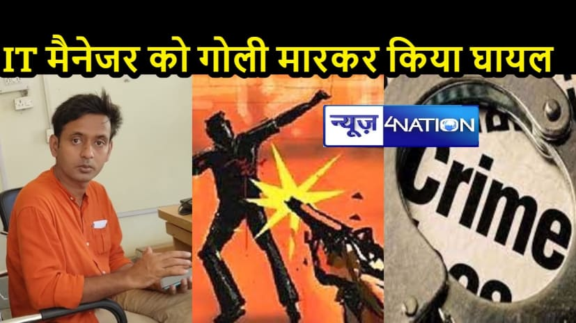 क्राइम जोन बना पटना सिटी: आईटी मैनेजर को दिनदहाड़े गोली मारी, गंभीर हालत में अस्पताल में भर्ती