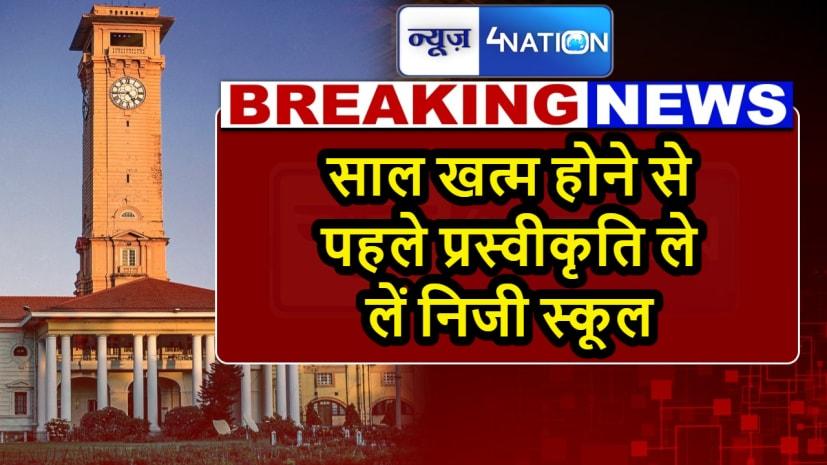 बिहार के प्राइवेट स्कूलों का संचालन 31 दिसंबर के बाद नहीं हो सकेगा, पहले करें यह काम, तब मिलेंगी स्वीकृति
