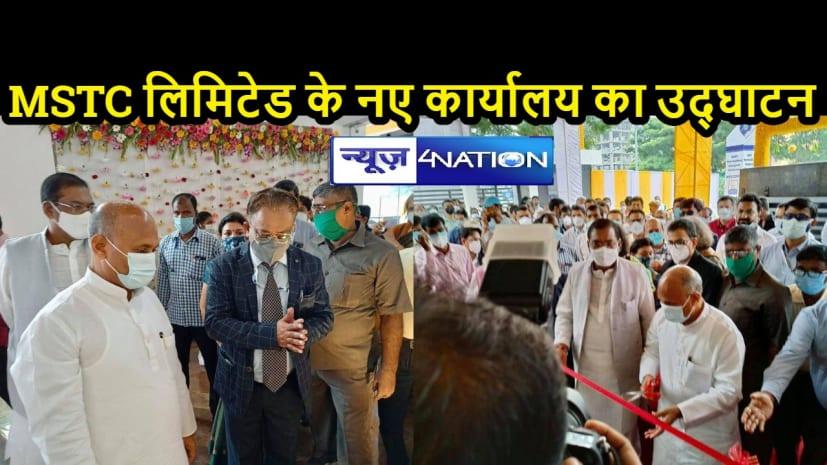 केंद्रीय मंत्री ने MSTC लिमिटेड के नए कार्यालय का किया उद्घाटन, कहा- नए भारत निर्माण में इस्पात सेक्टर की होगी अहम भूमिका