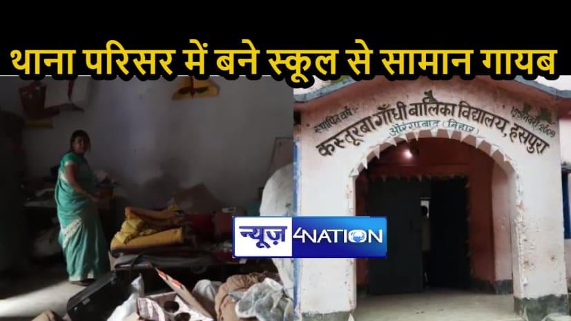 BIHAR CRIME: स्कूल के स्टोर रूम का ताला तोड़कर लाखों का सामान किया साफ, थाना परिसर में बना स्कूल में सुरक्षित नहीं!