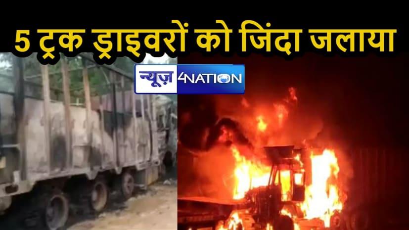ASSAM HORROR: उग्रवादियों का आतंक! 5 ट्रक ड्राइवरों को जिंदा जलाया, 7 ट्रकों को किया आग के हवाले, इलाके में दहशत