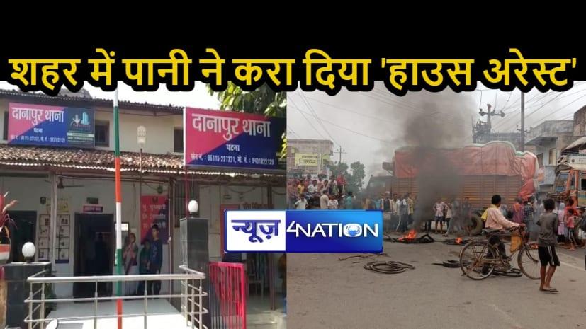 BIHAR NEWS: जलजमाव को लेकर दानापुर में बवाल, लोगों ने किया सड़क जाम, कई घंटे से बाधित है आवागमन