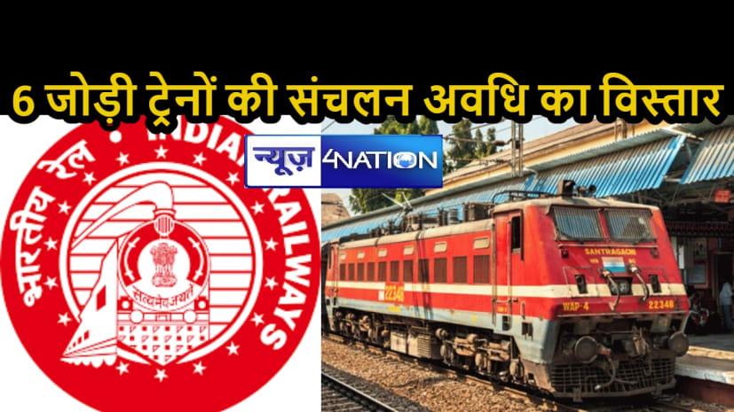 यात्रीगण कृप्या ध्यान दें! लोगों की सुविधा के लिए रेलवे का फैसला, बिहार से गुजरने वाली 12 ट्रेनों की परिचालन अवधि बढ़ी