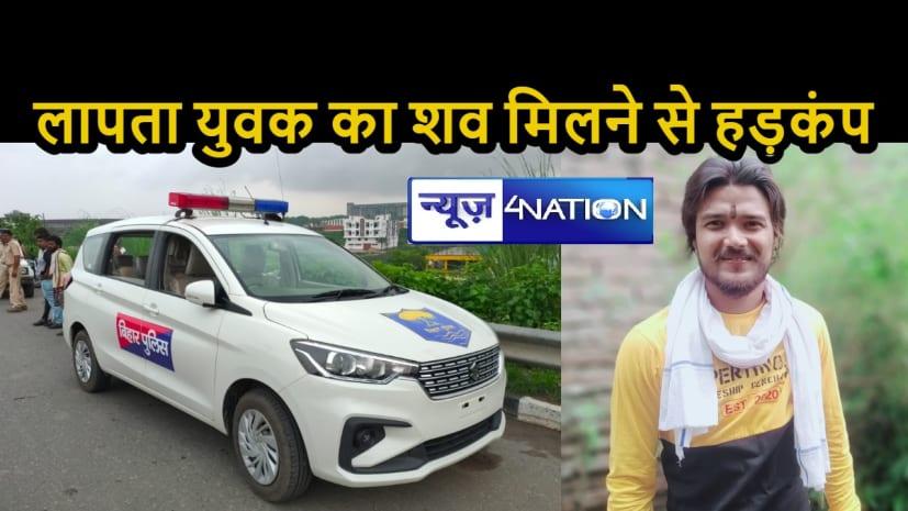 BIHAR CRIME: 10 दिनों से लापता युवक का शव बोरे से बरामद, पार्टी में ले जाने के नाम पर दोस्तों ने किया अपहरण और ली जान