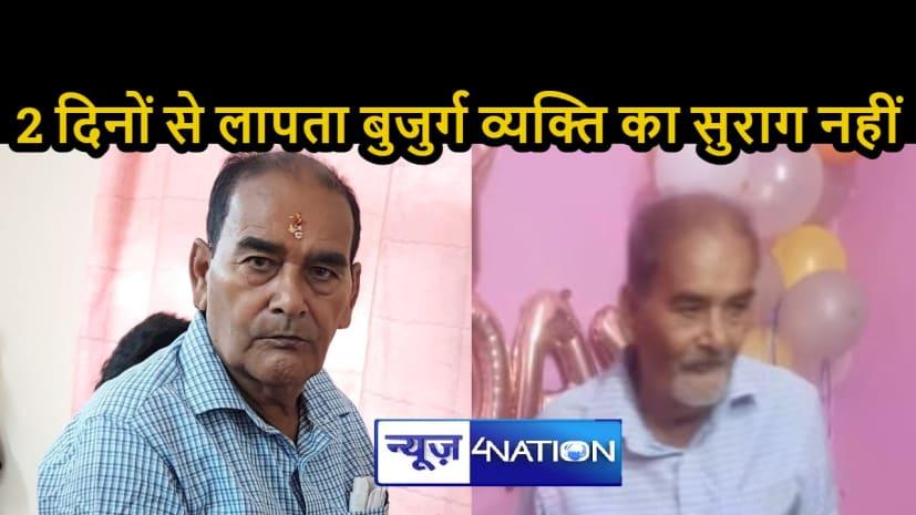 BIHAR NEWS: 2 दिनों पहले घर से निकले बुजुर्ग का नहीं मिला सुराग, दो दिनों से है लापता, पुत्र ने पुलिस से लगाई गुहार