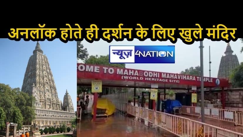 बुद्धं शरणं गच्छामि! 138 दिन बाद धर्मावलंबियों के लिए खुले महाबोधि मंदिर के द्वार, सुरक्षा व्यवस्था दिखी चौकस