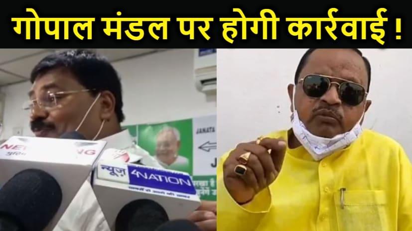 गोपाल मंडल पर कार्रवाई को लेकर उलझी जदयू, उमेश कुशवाहा का गोल मटोल जवाब कहा- पार्टी में कोई विवाद नहीं