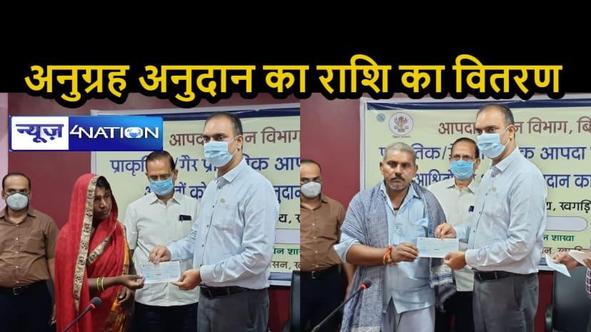 BIHAR NEWS: जिलाधिकारी ने किया अनुग्रह अनुदान का राशि का वितरण, 31 परिजनों को सौंपा गया चेक