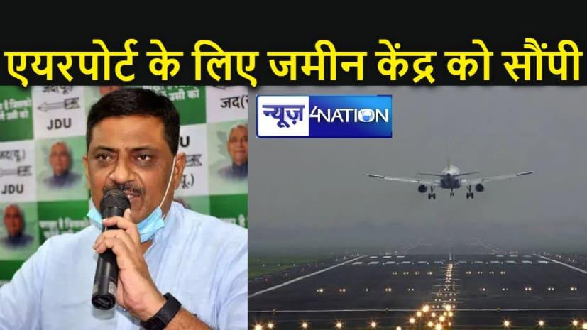 बिहटा एयरपोर्ट के लिए सरकार ने जमीन केंद्र को उपलब्ध कराई, अब निर्माण कराना उनकी जिम्मेदारी