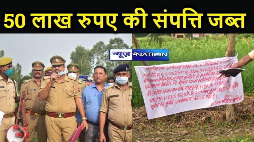 बड़ी कार्रवाई : हरदोई पुलिस ने शराब माफियाओं की 50 लाख रुपये की संपत्ति की जब्त