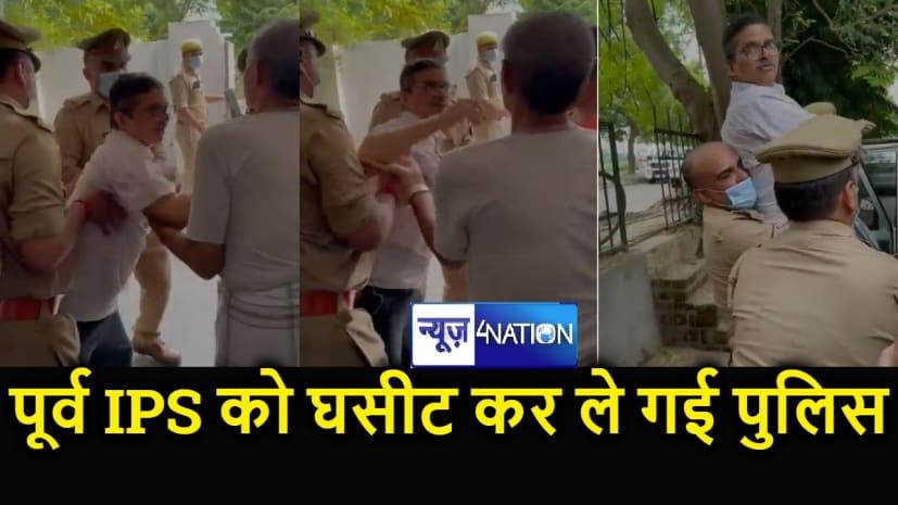 पूर्व आईपीएस को घर से घसीटते हुए ले गई यूपी पुलिस, दुष्कर्म पीड़िता को आत्मदाह के लिए उकसाने का है आरोप
