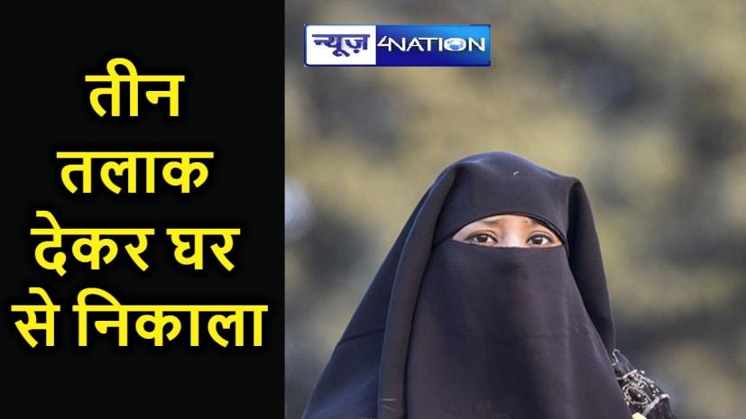 Triple Talaq : तीन तलाक देकर महिला को घर से निकाला, पुलिस में मामला दर्ज, जानिये क्या है मामला