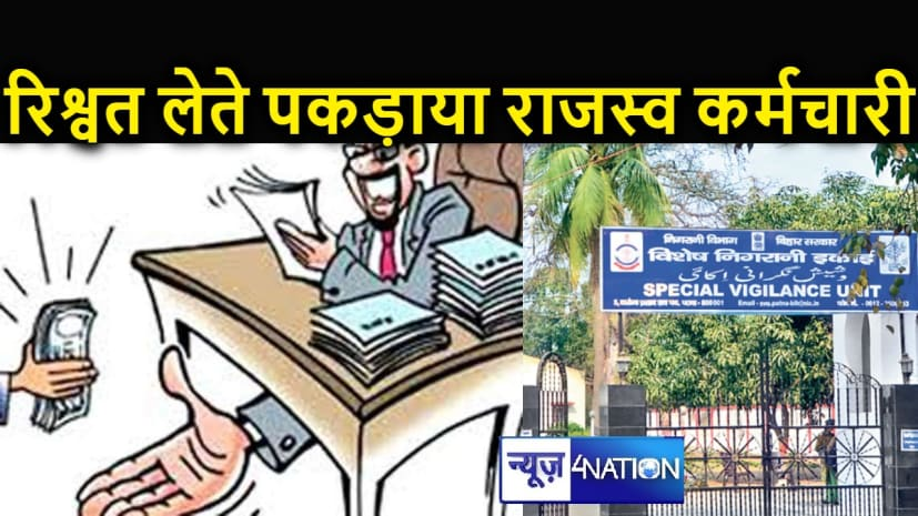 दरभंगा के सिंहवाड़ा प्रखण्ड में विजिलेंस की टीम ने मारा छापा, रंगे हाथ धरे गए राजस्व कर्मचारी राम प्रसाद राम