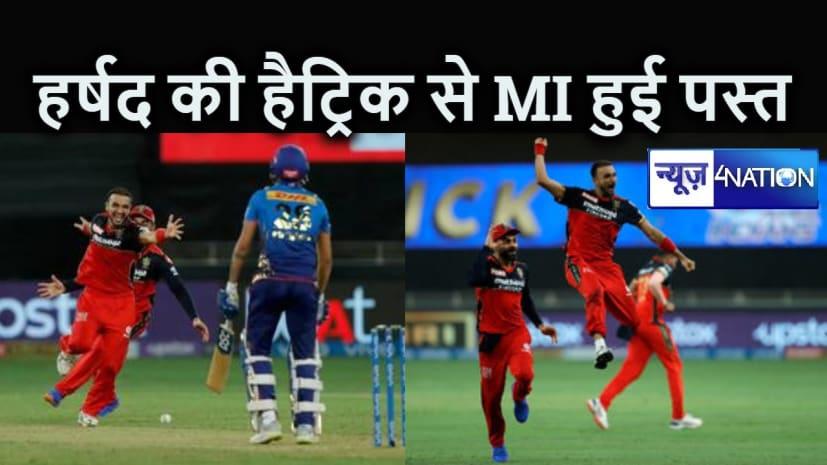मुंबई के सामने बंगलुरु का रॉयल प्रदर्शन, हर्षद पटेल की हैट्रिक से रोहित की टीम को मिली लगातार तीसरी हार