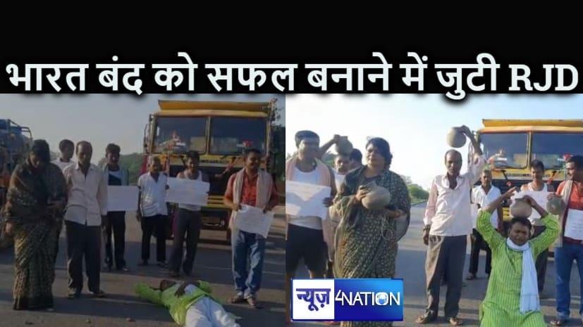 किसान आंदोलन के समर्थन में सड़क पर प्रदर्शन करने पहुंची राजद, अनोखे ढंग से किया कृषि कानून का विरोध