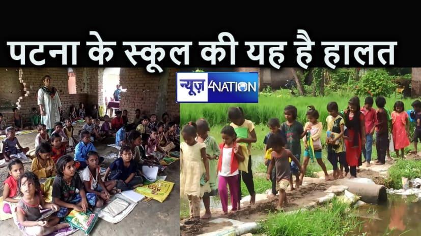 पटना में शिक्षा व्यवस्था बदहाल, नामांकन के बाद भी आधे से अधिक बच्चे नहीं जाते विद्यालय, बरसात के महीनों में लटकता है यहां ताला...