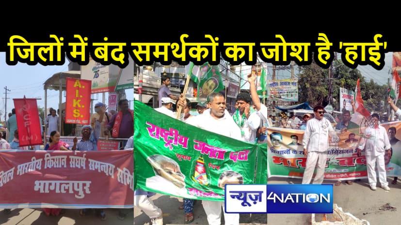 भारत बंदः पटना सहित अन्य जिलों में पूरे जोश में है बंद समर्थक, एकजुट होकर विपक्ष ने की नारेबाजी-पुतला दहन