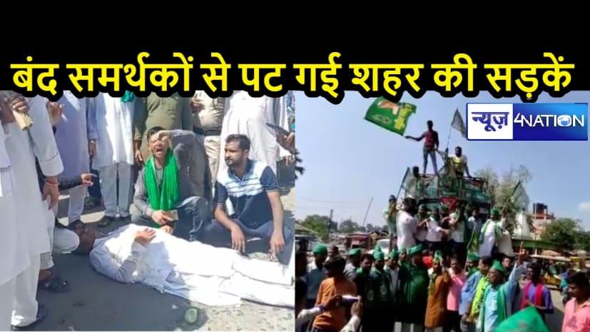 भारत बंदः कटिहार में बंद का दिखा आंशिक असर, खगड़िया में शहर के मुख्य चौक पर हो रहा विरोध-प्रदर्शन