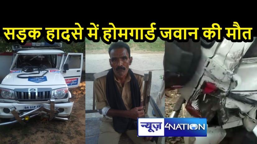 BIHAR NEWS: ट्रक ने पुलिस की गश्त गाड़ी को मारी टक्कर, हादसे में जवान की मौत, एक अन्य पुलिसकर्मी घायल