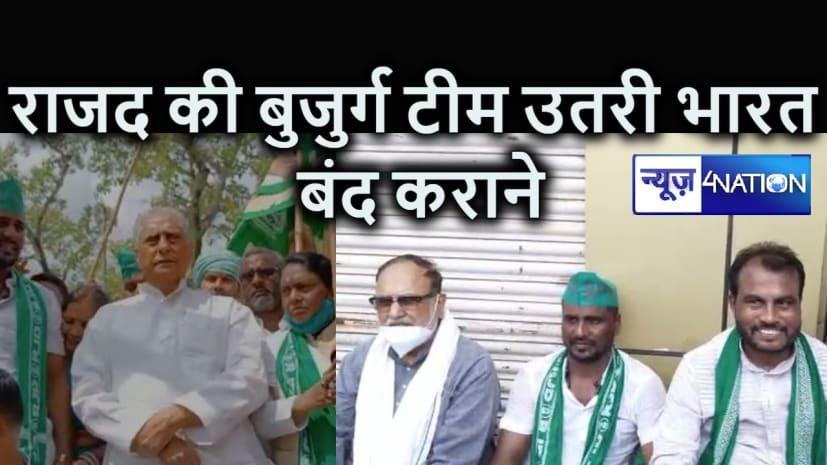 बुजुर्ग बिग्रेड के सहारे भारत बंद कराने उतरी बिहार की सबसे बड़ी पार्टी, तेजस्वी-तेज की अनुपस्थिति पर सभी नेताओं ने साध ली चुप्पी