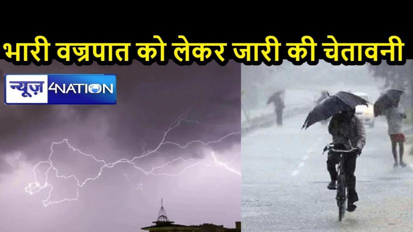 WEATHER ALERT: आपदा प्रबंधन विभाग का 7 जिलों के लिए अलर्ट, भारी वज्रपात सहित बारिश को लेकर जारी की चेतावनी
