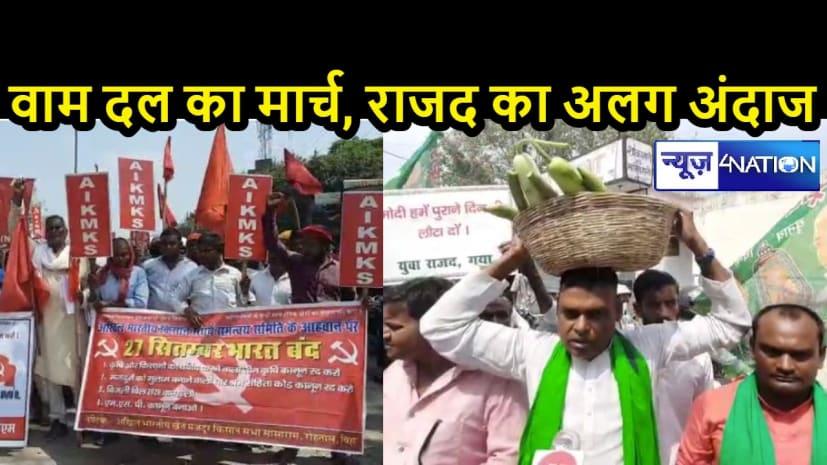 भारत बंदः सासाराम में मुख्य चौराहे को किया जाम, गया में प्रदर्शन के बीच सब्जी बेचते नजर आए राजद विधायक