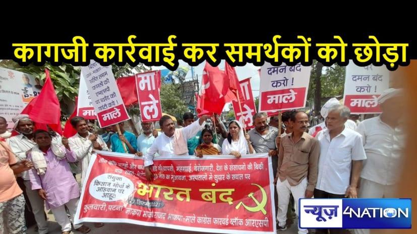 भारत बंदः पटना के ग्रामीण इलाकों में दिखा बंद का मिला-जुला असर, बंद समर्थकों को पुलिस ने किया गिरफ्तार