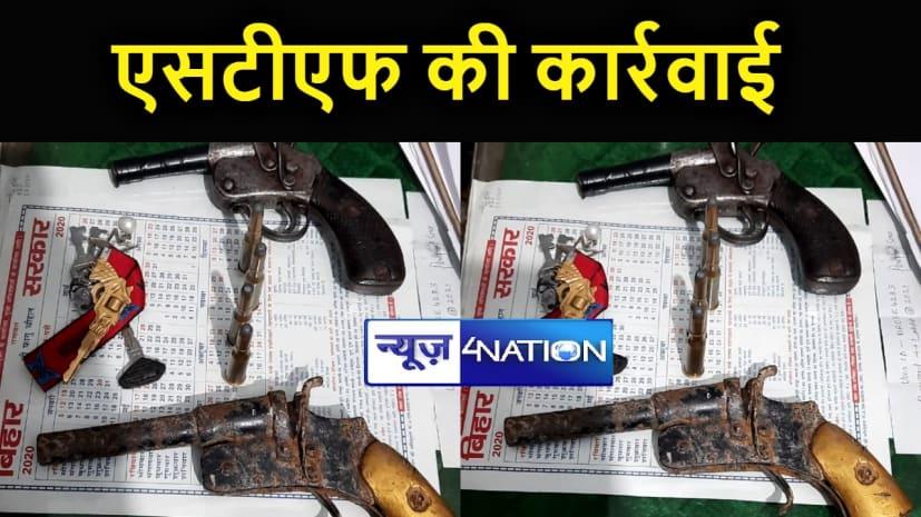 बिहार एसटीएफ को मिली सफलता, कुख्यात अपराधी पीयूष कुमार को हथियार के साथ किया गिरफ्तार