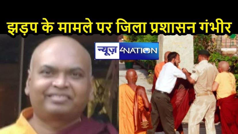 BIHAR CRIME: मंदिर परिसर में मारपीट पर जिलाधिकारी सख्त, राहुल भंते को एक वर्ष तक महाबोधि मंदिर में जाने पर लगी रोक