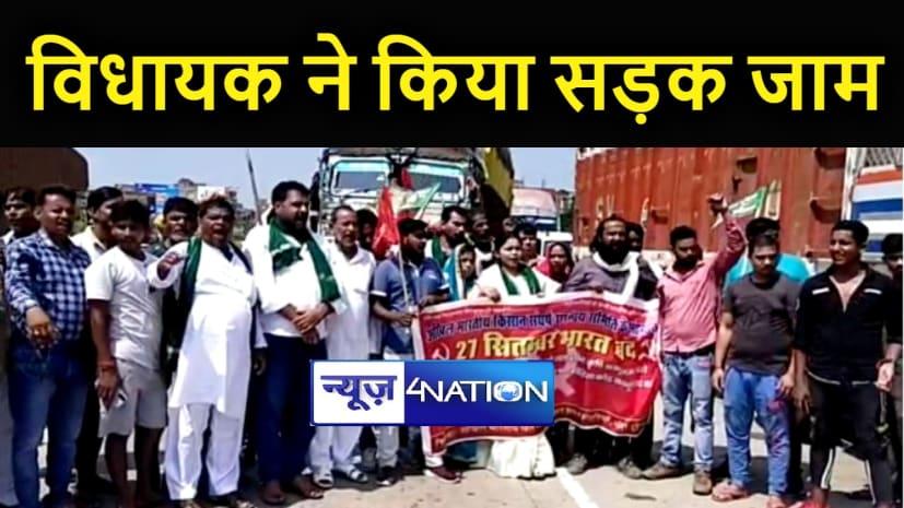 BHARAT BAND : कैमूर में राजद विधायक के साथ कार्यकर्ताओं ने किया सड़क जाम, कहा सरकार की तानाशाही नहीं चलेगी