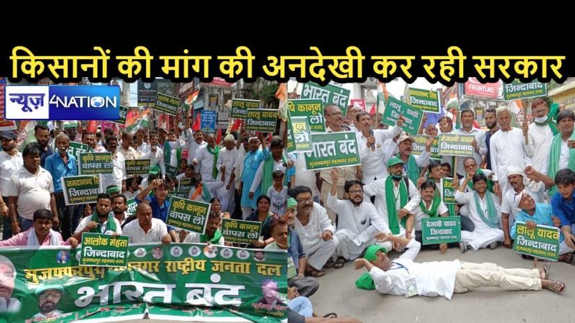 भारत बंदः समर्थकों से पटी सड़कें, महानगर RJD और वामपंथी दलों ने सड़क जाम कर सरकार के विरुद्ध की नारेबाजी