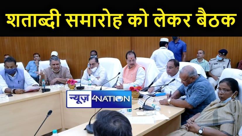 बिहार विधान सभा शताब्दी समारोह में शामिल होंगे राष्ट्रपति रामनाथ कोविंद, तैयारियों को लेकर अध्यक्ष ने की बैठक