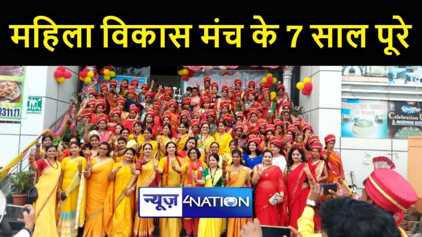 महिला विकास मंच ने मनाया 7 वां स्थापना दिवस, 101 महिलाओं व पुरूषों ने ली सदस्यता