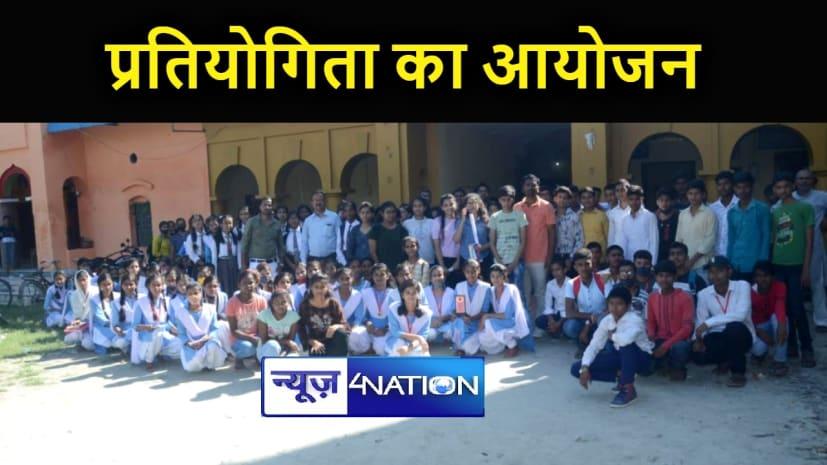 कुमार फाउंडेशन ने चित्रकला और प्रश्न प्रतियोगिता का किया आयोजन, कई छात्र छात्राओं को किया सम्मानित