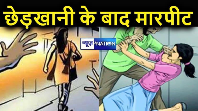 पटना में सरेआम लड़की से छेड़खानी, विरोध करने पर मनचलों ने मारपीट भी की