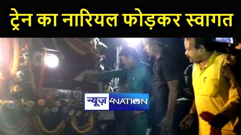 अब सासाराम में भी रुकेगी जसीडीह-पुणे वीकली एक्सप्रेस, भाजपा कार्यकर्ताओं ने नारियल फोड़कर गाड़ी का किया स्वागत