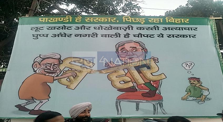 बिहार में पोस्टर वार, NDA को जवाब देने के लिए राजद ने लगाया नया पोस्टर