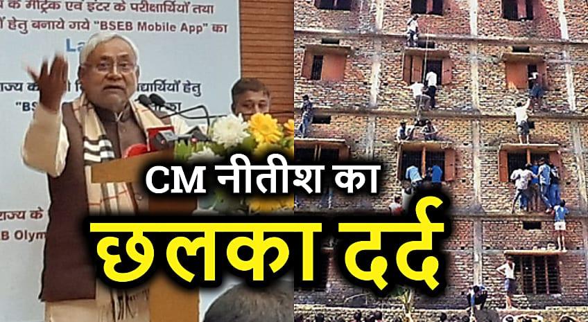 CM नीतीश का एक बार फिर से छलका दर्द, कहा-पूरे देश मे छपी थी वो तस्वीर...