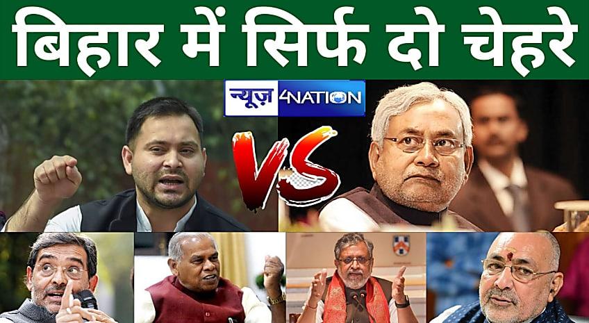 नीतीश-तेजस्वी ने कर दिया साबित,बिहार की राजनीति में BJP समेत बाकी दलों का अपना नहीं है कोई अस्तित्व !