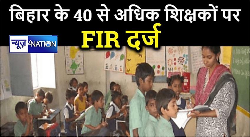 मोतिहारी में कॉपी जांच के लिए योगदान नहीं देने वाले 40 से अधिक शिक्षकों पर केस दर्ज,देखिये सूची