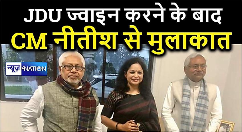 सीपीआई नेत्री शालिनी मिश्रा को वशिष्ठ नारायण सिंह ने जदयू में कराया शामिल,इसके बाद CM नीतीश से की मुलाकात