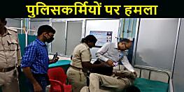शराब के नशे में धूत लोगों ने पुलिसकर्मियों पर किया हमला, दो जख्मी