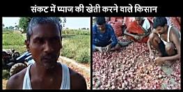 किसानों पर दोहरी मार, पहले बेमौसम बरसात ने किया फसल बर्बाद, अब लॉकडाउन की वजह से नहीं मिल रही उचित कीमत