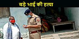 यूपी के कुशीनगर में रिश्ता शर्मसार, मामूली विवाद में छोटे भाई ने की बड़े भाई की हत्या