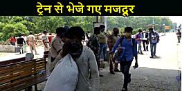 गोपालगंज में बाहर से आनेवाले प्रवासी मजदूरों को मिली राहत, ट्रेनों से भेजे गए गृह जिला