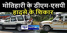 BIG BREAKING : मोतिहारी के डीएम-एसपी हादसे के शिकार, तीन पुलिसकर्मी अस्पताल में भर्ती...