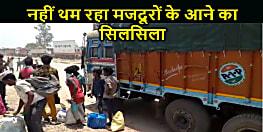 लॉक डाउन का असर : नहीं थम रहा बिहार में मजदूरों के आने का सिलसिला