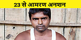 समस्तीपुर में 23 जून से आमरण अनशन पर बैठेगा पीड़ित, पैसा लेकर सिंपल इंजूरी बनाने का आरोप