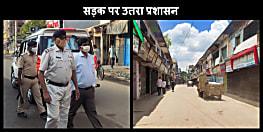 अब 31 जुलाई तक जिले में जारी रहेगा लॉकडाउन, सख्ती से पालन कराने के लिए सड़क पर उतरा प्रशासन